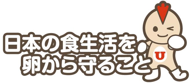 日本の食生活を卵から守ること